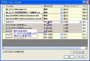 アプリケーションファイル
