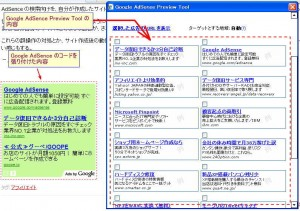AdSense Preview Tool の具体的な表示