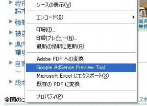 AdSensePreviewToolの表示