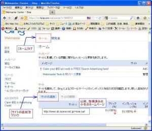 サイトの追加の画面の起動