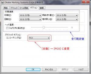 印刷設定のオプションタブ