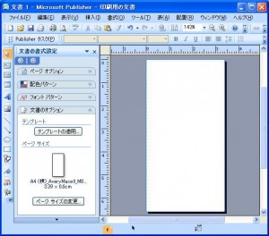 Publisherのデザイン画面