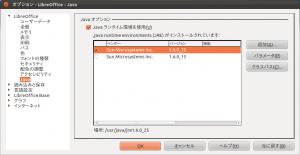 LibreOfficeのJavaのオプション