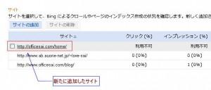 Bing Webmaster サイトの選択