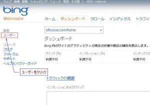Bing Webmaster ダッシュボード