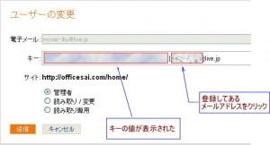 Bing Webmaster キーの表示