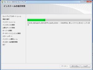 MS_SQL2008R2_Setup02